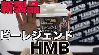 新発売!ビーレジェンドHMB【ビーレジェンド鍵谷TV】