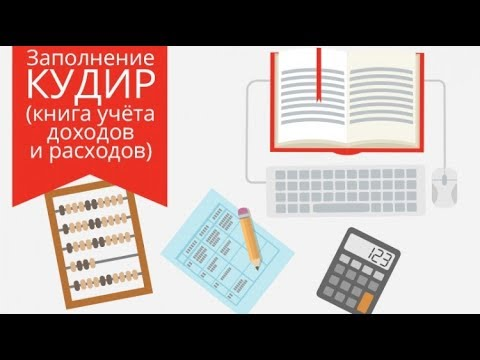 Книга учета доходов и расходов УСН