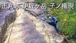 正丸峠 伊豆ヶ岳 子ノ権現