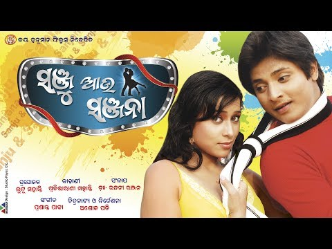 Super Hit Odia Movie - SANJU AAU SANJANA Odia FULL MOVIE 2017 | Babushan, Riya, Mihir Das