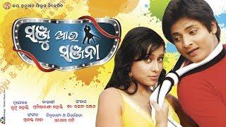 Super Hit Odia Movie - SANJU AAU SANJANA Odia FULL MOVIE 2017 | Babushan, Riya, Mihir Das