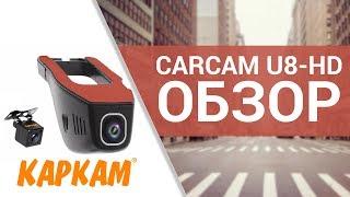 Видеорегистратор CARCAM U8-HD - обзор