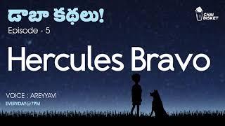 డాబా కథలు! A Telugu Podcast by Avi | E05 - Hercules Bravo | Chai Bisket Stories | Chai Bisket