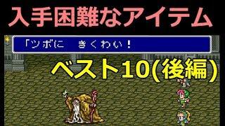 【FF5】入手困難なアイテムベスト10(後編) ~ FINAL FANTASY V thumbnail