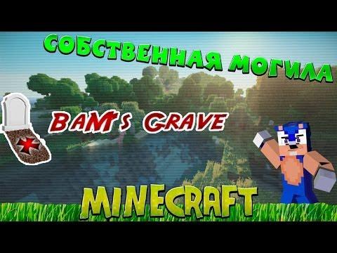 Скачать BaM's Grave для Minecraft