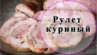 Рулет Куриный