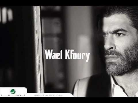 wael kfoury mp3 2012