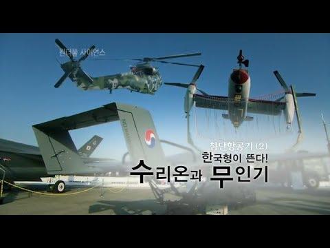 원더풀 사이언스(wonderful science) 첨단항공기(2) 한국형 헬기 수리온