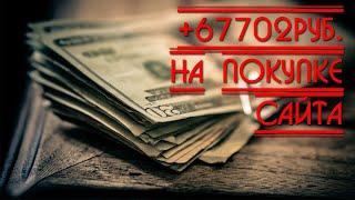 Кейс 2. Заработал 67702р на покупке сайта