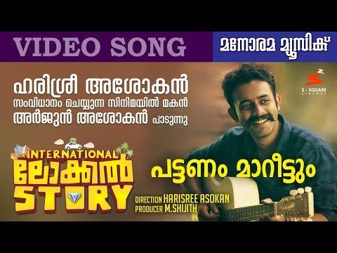 Pattanam Mareettum   Promo Song   An International Local Story   Harishree Ashokan   Arjun Ashokan