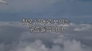 비행기 영상 | 창밖의 구름 멍 | NO Music A…