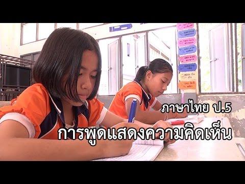 ภาษาไทย ป.5 การพูดแสดงความคิดเห็น ครูสุกัญญา สุวรรณรัตน์