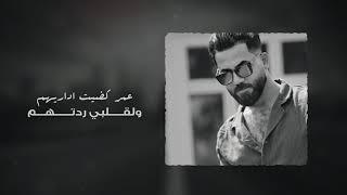 Hasan Najem - Wahdi  (Exclusive) |حسن نجم - وحدي (حصريا) |2019