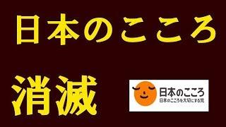 代表の中野正志さんしかいなくなっていた日本のこころ。 自民党に併合さ...