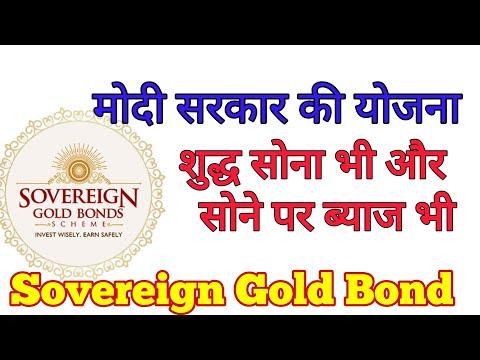 what-is-gold-bond-?-गोल्ड-बॉन्ड-क्या-है?-interest-on-gold-.-sovereign-gold-bond