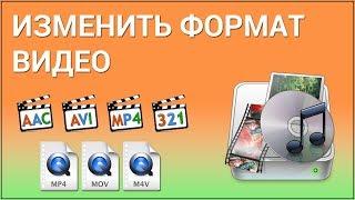 Как изменить формат видео (конвертация видео)