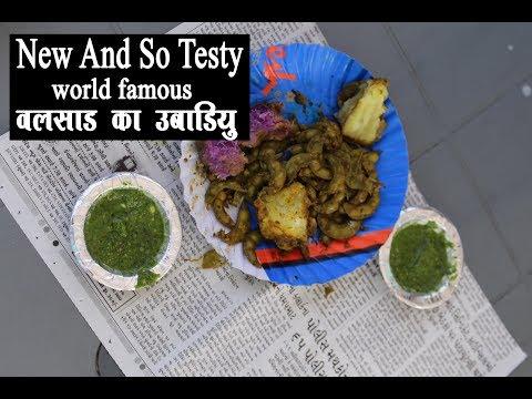 Valsad Famous Ubadiyu | Best Ubadiyu In India | Best Street Food in Surat