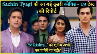 Yeh Rishta Kya Kehlata Hai Actor Sachin Tyagi Second Covid 19 Test Result Out