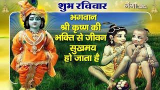 नॉनस्टॉप श्रीकृष्ण भजन - Nonstop Krishan Ji Bhajan - LATEST LORD KRISHNA BHAJANS - KRISHNA BHAJAN