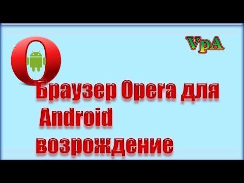 Opera для Android возрождение