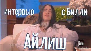 Билли Айлиш откровенничает на шоу Эллен [ПЕРЕВОД ИНТЕРВЬЮ]