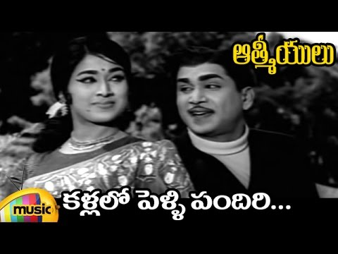 ANR Hit Songs | Aathmeeyulu Movie Songs | Kallallo Pelli Pandhiri Video Song | Vanisri