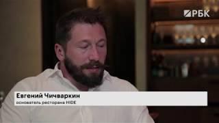 «Лондон русский. Бизнес»: Евгений Чичваркин о ресторанном деле в Британии