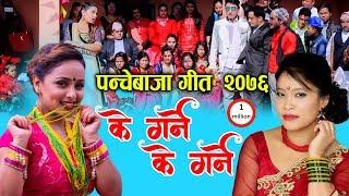 आयो देवी घर्ति को सुपर हिट पन्चे बाजा गीत by Bhojraj Ghimire & devi Gharti ll New Panche Baja 2074