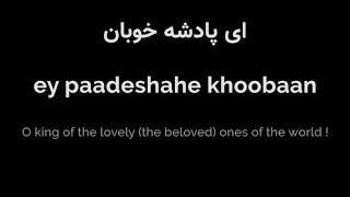 Mahan Farzad - Transition , poem of Hafez (Persian + English Lyrics)