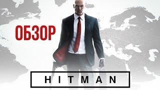 видео Обзор HITMAN (2016) - дата выхода, системные требования. Миссии и задания в игре HITMAN (2016)