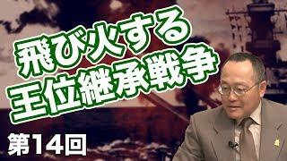 王位継承戦争が植民地に「飛び火」【CGS 世界と日本の戦争史 第14回】 thumbnail