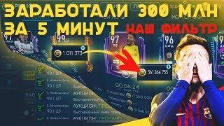 ЗАРАБОТАЛИ 300 МЛН МОНЕТ ЗА 5 МИНУТ / ТОП ФИЛЬТР В FIFA MOBILE 19