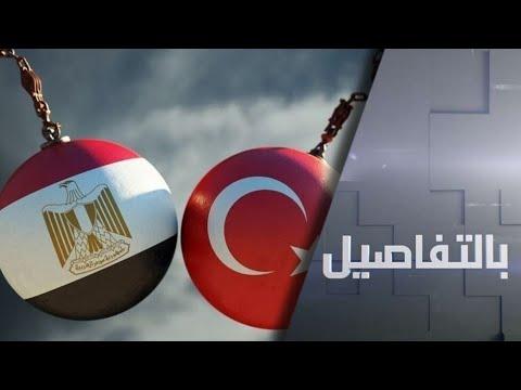مصر وتركيا نحو التطبيع.. ما شروط القاهرة؟  - نشر قبل 11 ساعة