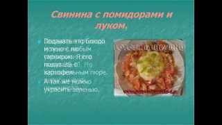 Свинина с помидорами и луком. Рецепт тушеной свинины с помидорами и луком.