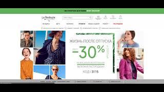 видео Промокод Ларедут - скидки в La Redoute 2018