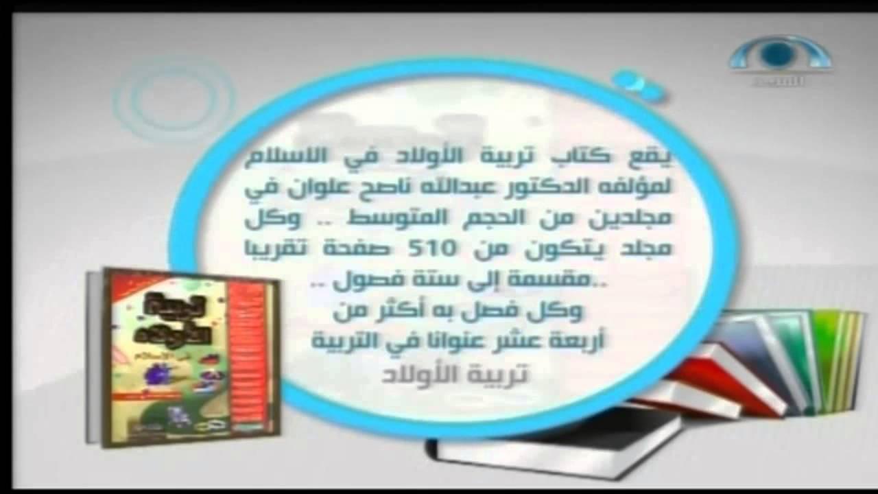 كتاب تربيه الاطفال فى الاسلام للشيخ محمد راتب النابلسى
