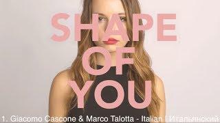 SHAPE OF YOU НА 15 ЯЗЫКАХ | Мультиязычные Каверы на Ed Sheeran