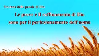 Canzone cristiana 2020 - Le prove e il raffinamento di Dio sono per il perfezionamento dell'uomo