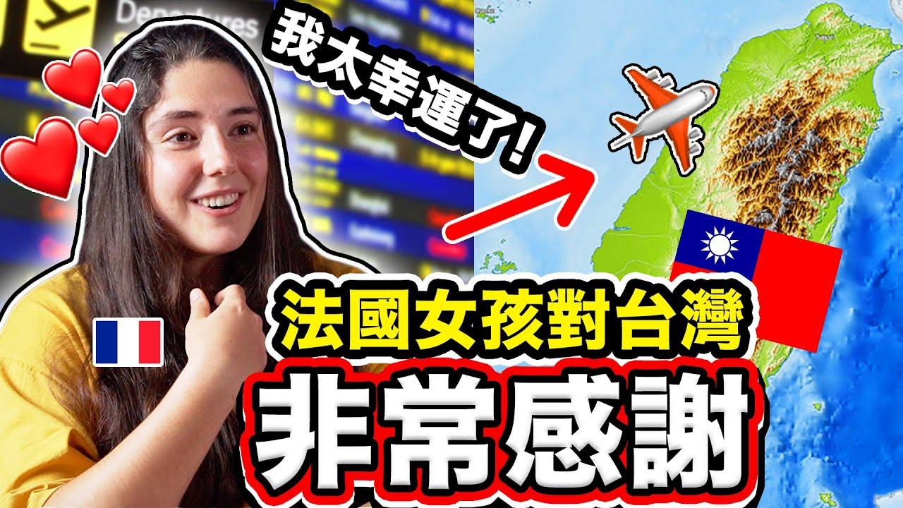 回不去法國!疫情關係讓法國女孩留在台灣!真心感謝台灣的一切 🙏 FRENCH GIRL THANKS TAIWAN FOR LETTING HER STAY DURING PANDEMIC