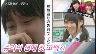 AKB48쥬리(高橋朱里 | Takahashi Juri)의 생애 첫 고백 (물론 기획 영상...