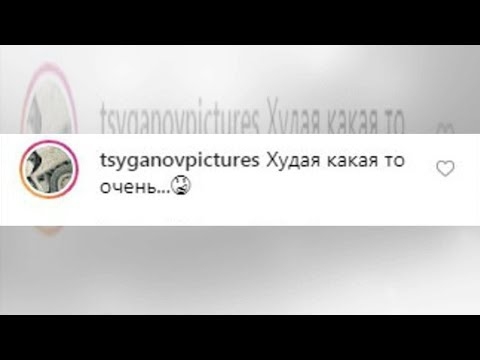 Цыганов подшутил над поклонниками, критикующими худобу Снигирь