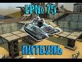 LP №75 Покупка и тест комплекта Питбуль