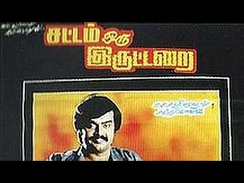 Sattam Oru Iruttarai (1981) Vijayakanth | Full Movie |
