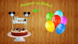 Посылка из Китая № 1.Поздравительная арка на торт,(Cake Topper)