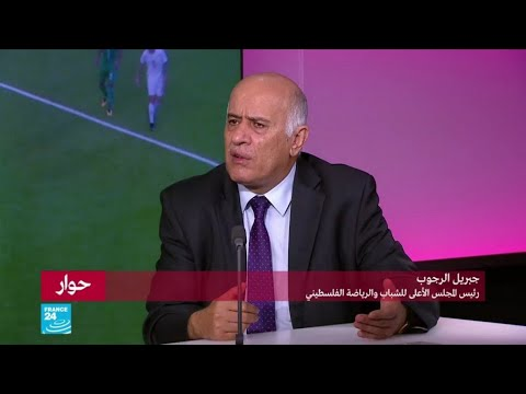 جبريل الرجوب: -نرفض موقف الدول العربية عدم المشاركة في المباريات على الأراضي الفلسطينية-  - 11:55-2019 / 6 / 11