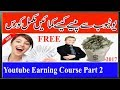 How To Make Money From YouTube | Make Banner, Logo , And Description | Complete Course Urdu Part #2