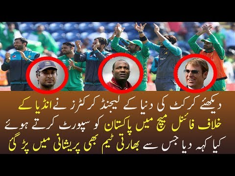 Former legend players supporting pakistan in the final against india | ICC Champion Trophy
