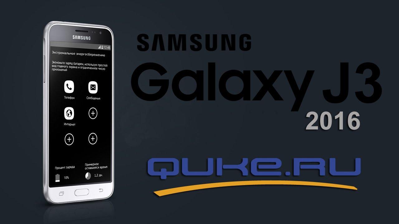 5c33fef68025 Обзор Samsung Galaxy J3 (2016) SM-J320F ◅ Quke.ru ▻ - YouTube