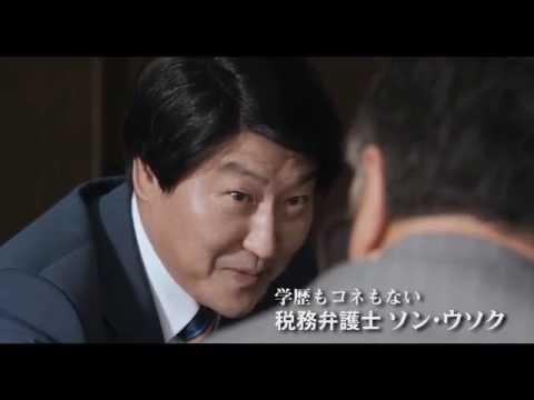 映画『弁護人』予告編