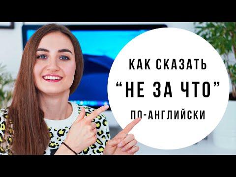 """Как сказать """"НЕ ЗА ЧТО"""" по-английски │ English Spot - разговорный английский"""